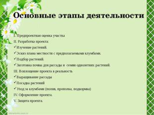 Основные этапы деятельности I. Предпроектная оценка участка II. Разработка пр