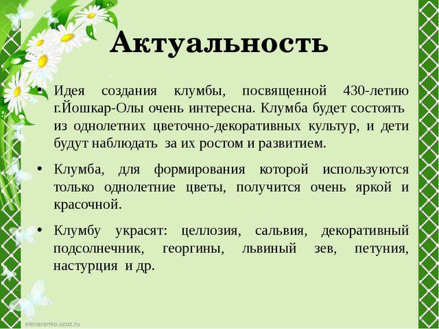 Актуальность Идея создания клумбы, посвященной 430-летию г.Йошкар-Олы очень и...