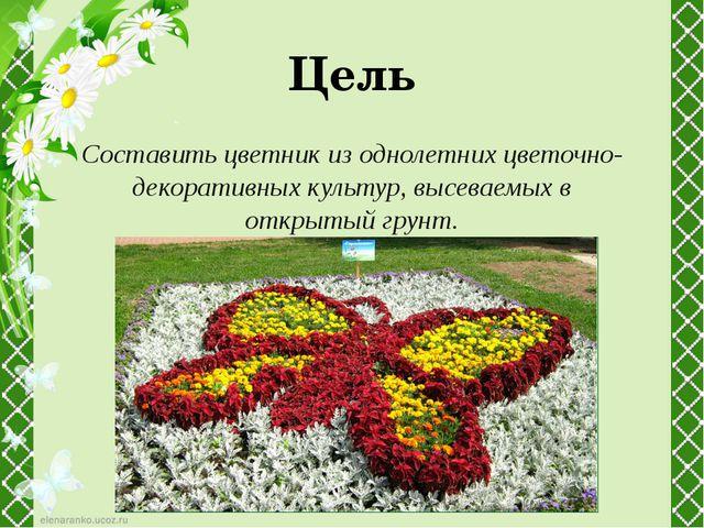 Цель Составить цветник из однолетних цветочно-декоративных культур, высеваемы...