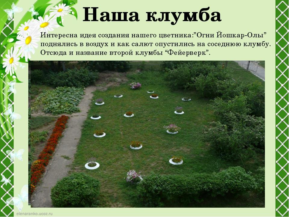 """Наша клумба Интересна идея создания нашего цветника:""""Огни Йошкар-Олы"""" подняли..."""