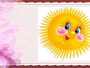 Да Нет 4. Солнце встаёт на востоке? м о р http://linda6035.ucoz.ru/