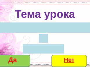 Тема урока Да Нет http://linda6035.ucoz.ru/