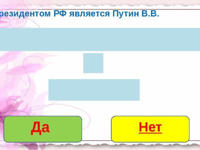 Да Нет 1. Президентом РФ является Путин В.В. http://linda6035.ucoz.ru/
