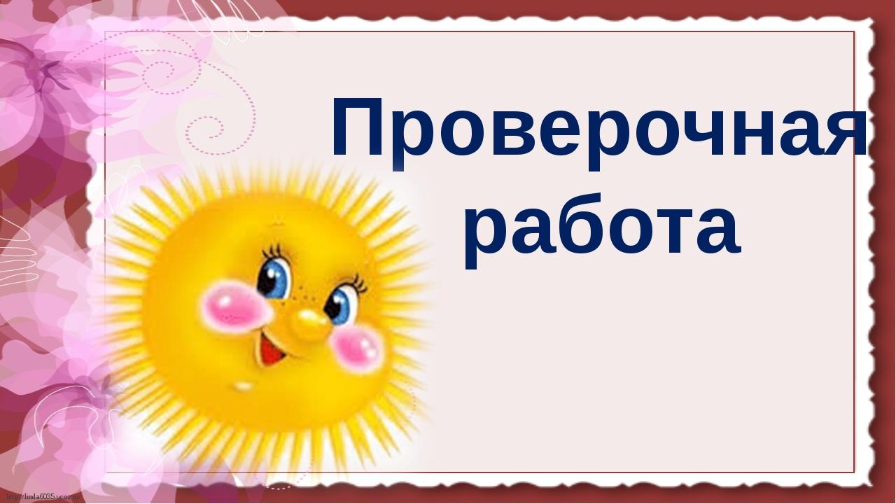 Проверочная работа http://linda6035.ucoz.ru/