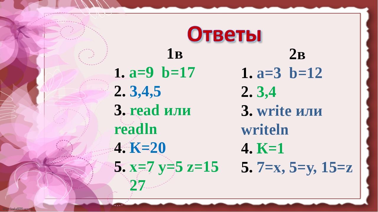 1в 1. a=9 b=17 2. 3,4,5 3. read или readln 4. К=20 5. x=7 y=5 z=15 27 2в 1. a...