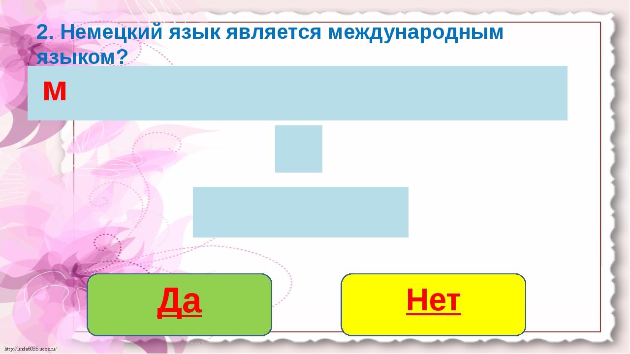 Да Нет 5. У всех млекопитающий две ноги? м о р т http://linda6035.ucoz.ru/