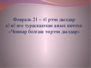 Февраль 21 – төрээн дылдар хүнүнге тураскааткан ажык кичээл: «Чоннар болгаш т