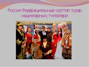 Россия Федерациязында чурттап турар нацияларның т=лээлери
