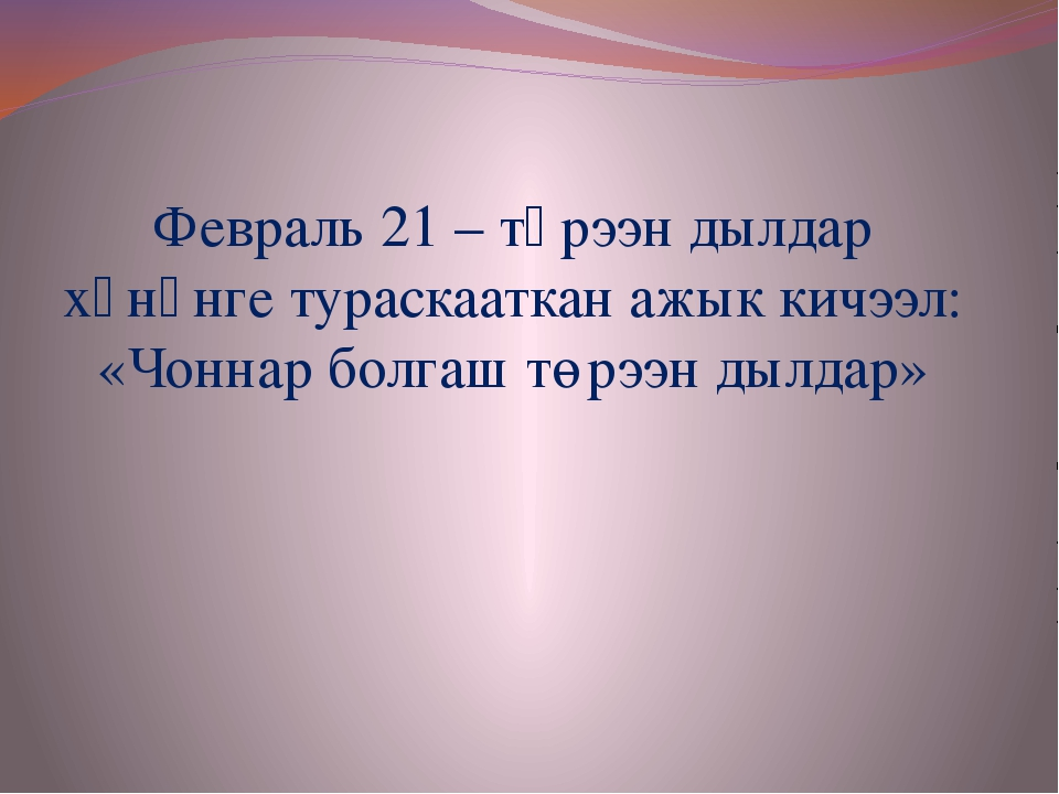 Февраль 21 – төрээн дылдар хүнүнге тураскааткан ажык кичээл: «Чоннар болгаш т...