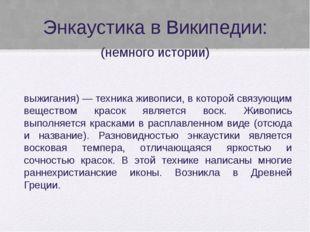 Энкаустика в Википедии: (немного истории) Энка́устика (от др.-греч. ἐγκαυστικ