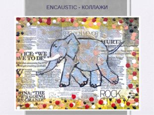 ENCAUSTIC - КОЛЛАЖИ