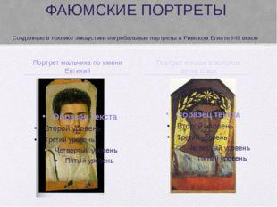 ФАЮМСКИЕ ПОРТРЕТЫ Созданные в технике энкаустики погребальные портреты в Римс