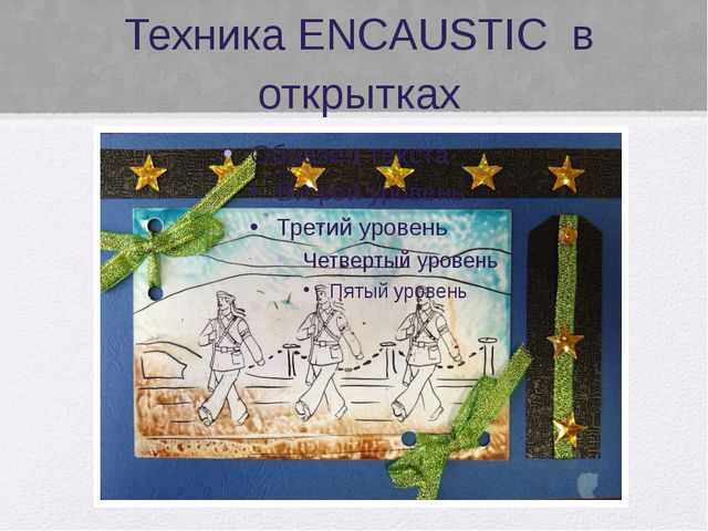 Техника ENCAUSTIC в открытках