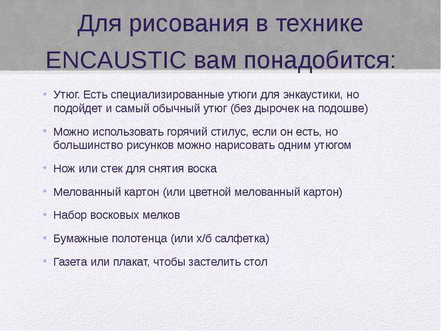 Для рисования в технике ENCAUSTIC вам понадобится: Утюг. Есть специализирован...