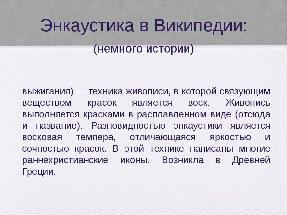 Энкаустика в Википедии: (немного истории) Энка́устика (от др.-греч. ἐγκαυστικ...
