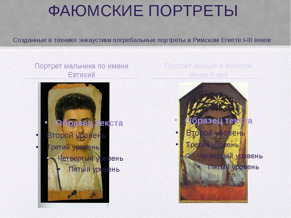 ФАЮМСКИЕ ПОРТРЕТЫ Созданные в технике энкаустики погребальные портреты в Римс...