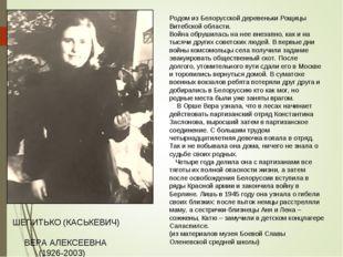 Родом из Белорусской деревеньки Рощицы Витебской области. Война обрушилась на