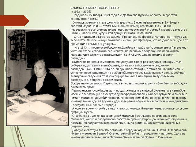 ИЛЬИНА НАТАЛЬЯ ВАСИЛЬЕВНА (1923 – 2005) Родилась 15 января 1923 года в с.Долг...