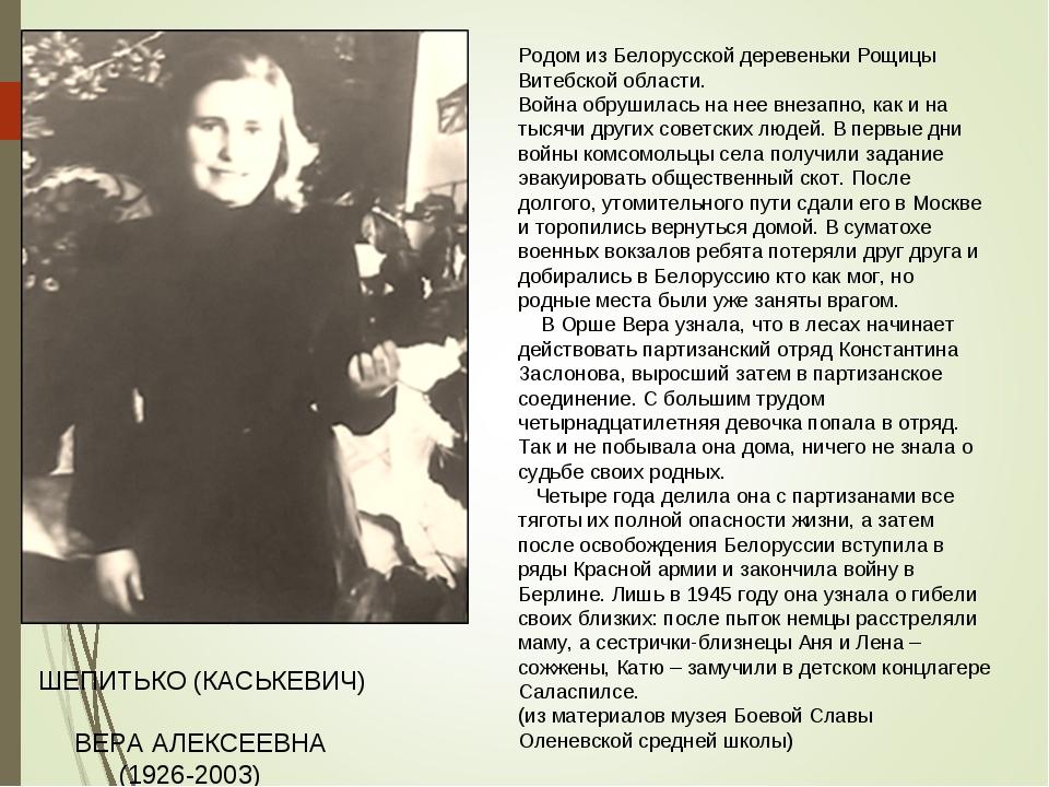 Родом из Белорусской деревеньки Рощицы Витебской области. Война обрушилась на...