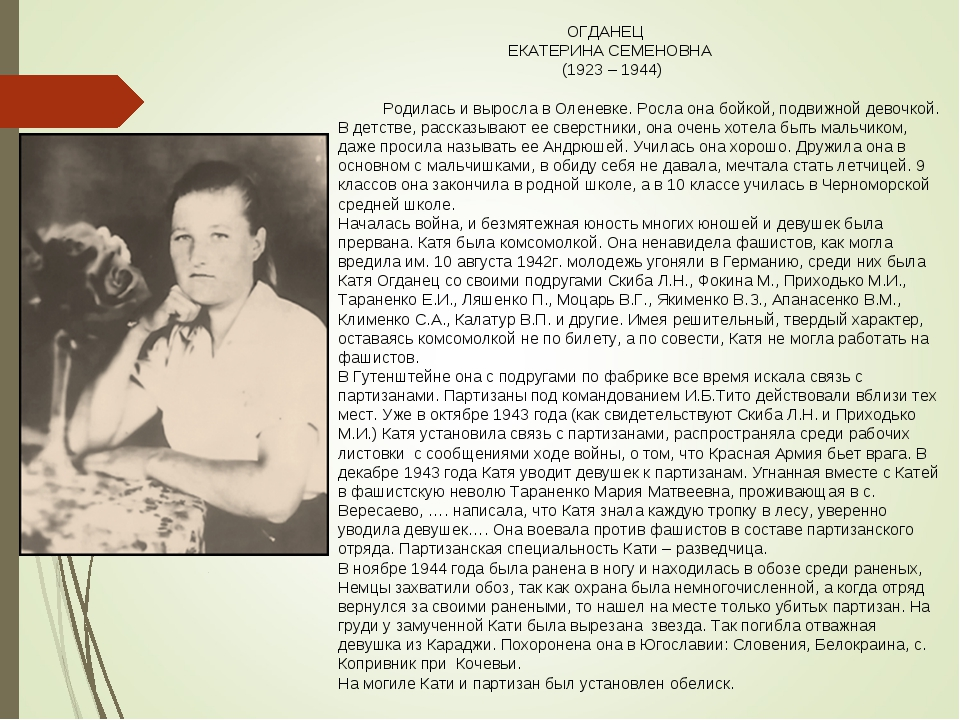 ОГДАНЕЦ ЕКАТЕРИНА СЕМЕНОВНА (1923 – 1944) Родилась и выросла в Оленевке. Рос...