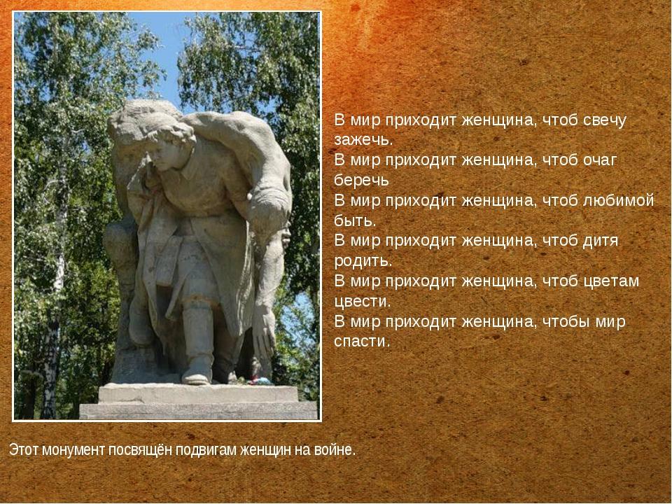 Этот монумент посвящён подвигам женщин на войне. В мир приходит женщина, чтоб...