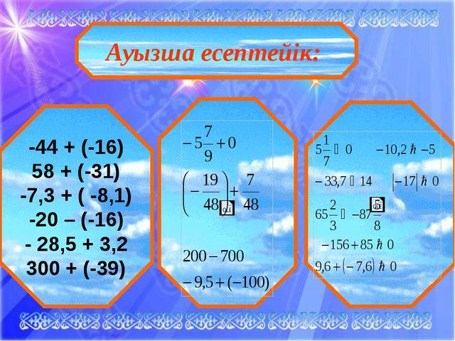 Ауызша есептейік: -44 + (-16) 58 + (-31) -7,3 + ( -8,1) -20 – (-16) - 28,5 +...