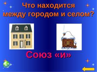 Что находится между городом и селом? Союз «и»