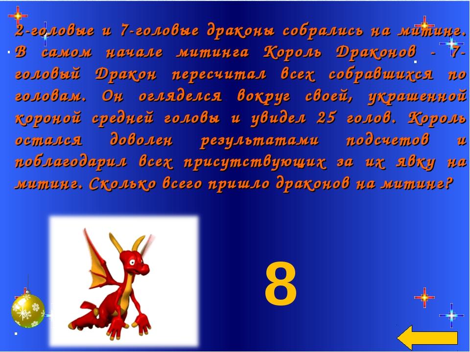 2-головые и 7-головые драконы собрались на митинг. В самом начале митинга Кор...