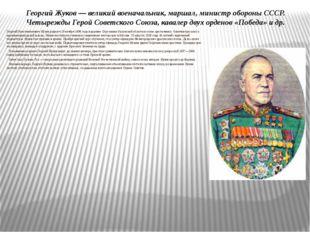 Георгий Константинович Жуков родился 19 ноября 1896 года в деревне Стрелковке