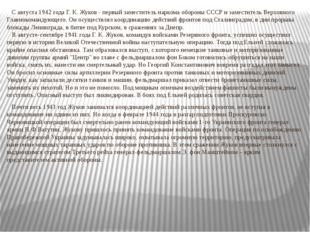 С августа 1942 года Г. К. Жуков - первый заместитель наркома обороны СССР и