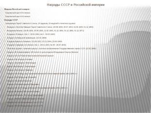 Награды СССР и Российской империи Награды Российской империи: Георгиевский кр