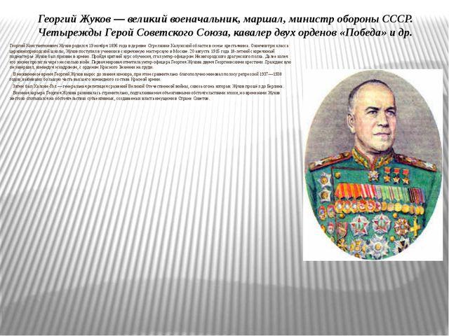 Георгий Константинович Жуков родился 19 ноября 1896 года в деревне Стрелковке...