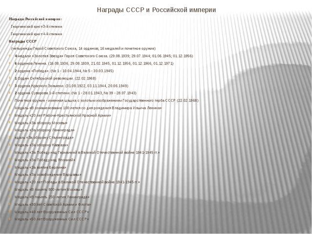 Награды СССР и Российской империи Награды Российской империи: Георгиевский кр...