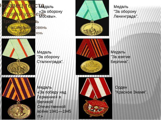 "Медаль «За оборону Москвы». Медаль ""За оборону Ленинграда"". Медаль ""За об..."
