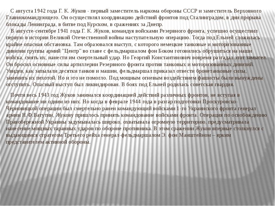 С августа 1942 года Г. К. Жуков - первый заместитель наркома обороны СССР и...