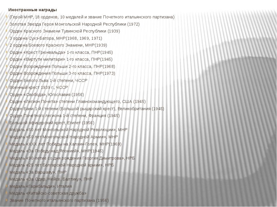 Иностранные награды (Герой МНР, 18 орденов, 10 медалей и звание Почетного ит...