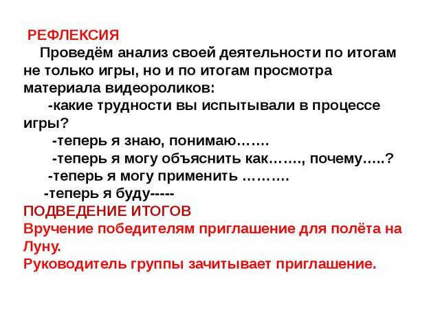 РЕФЛЕКСИЯ Проведём анализ своей деятельности по итогам не только игры, но и...