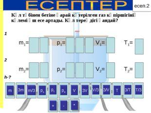 есеп.2 3m m/3 p0 pж V 3V V/3 3/V 3/T T/3 3m p0 V/3 3/V 3/T T/3 + * * m pa + p