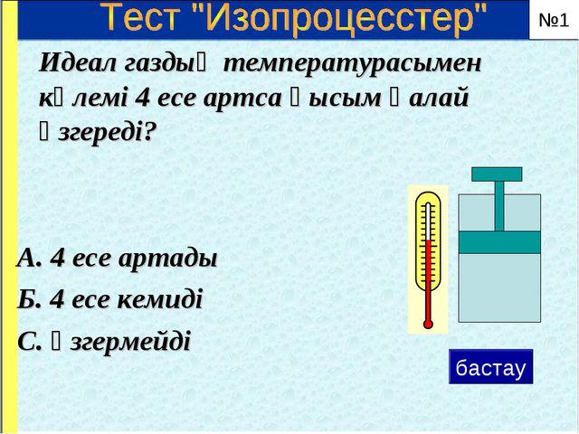 Идеал газдың температурасымен көлемі 4 есе артса қысым қалай өзгереді? А. 4...