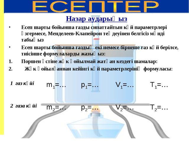 Назар аударыңыз Есеп шарты бойынша газды сипаттайтын күй параметрлері өзгерме...