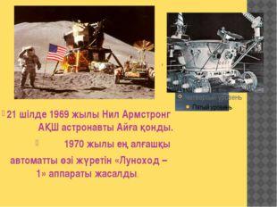 21 шілде 1969 жылы Нил Армстронг АҚШ астронавты Айға қонды. 1970 жылы ең алғ