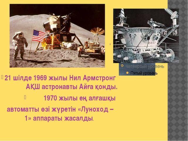 21 шілде 1969 жылы Нил Армстронг АҚШ астронавты Айға қонды. 1970 жылы ең алғ...