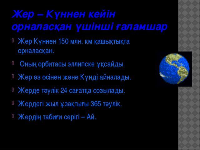 Жер – Күннен кейін орналасқан үшінші ғаламшар Жер Күннен 150 млн. км қашықтық...