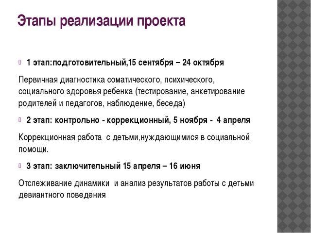 Этапы реализации проекта 1 этап:подготовительный,15 сентября – 24 октября Пер...