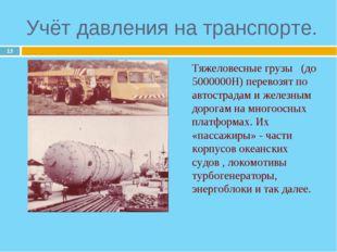 * Тяжеловесные грузы (до 5000000Н) перевозят по автострадам и железным дорог
