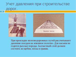 * При прокладке железнодорожных путей рассчитывают давление поездов на земля