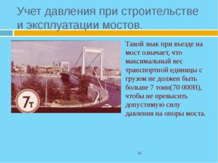 * Учет давления при строительстве и эксплуатации мостов.  Такой знак при въ