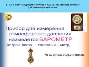 Новожилова Т.Ю. * 1 Па = 1 Н/м2 = 10 дин/см2 = 10-5 бар = 7,50.10-3 мм ртутно