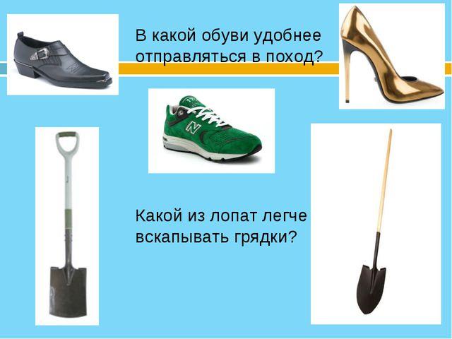 В какой обуви удобнее отправляться в поход? Какой из лопат легче вскапывать г...