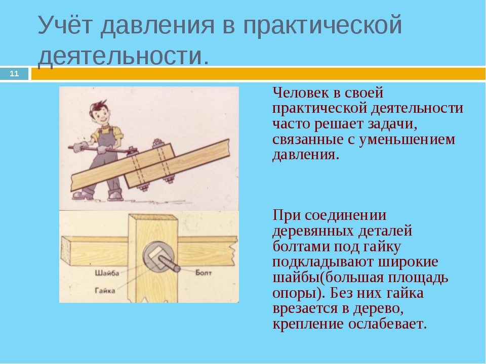 * Человек в своей практической деятельности часто решает задачи, связанные с...
